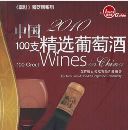 100 Great Wines in China