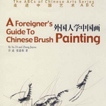 A Foreigner's Guide to Chinese Brush Painting