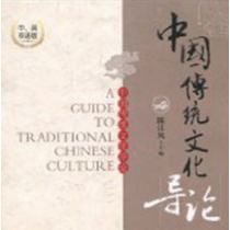 A Guide to Traditional Chinese Culture