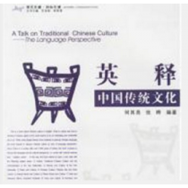A Talk on Traditional Chinese Culture Language Perspect
