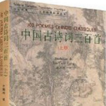 Golden Treasury of Chinese Ancient Poetry and Lyrics