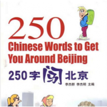 Learn 250 Chinese Words to Get You around Beijing