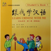 Learn Chinese with Me 1