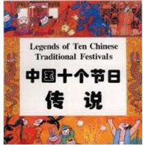 Legends of Ten Chinese Traditional Festivals new book