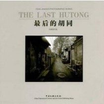 The last Hutong