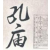 Chinese civilization & philosophy: History of Confucius Temple