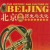 The History and Culture of BeiJing